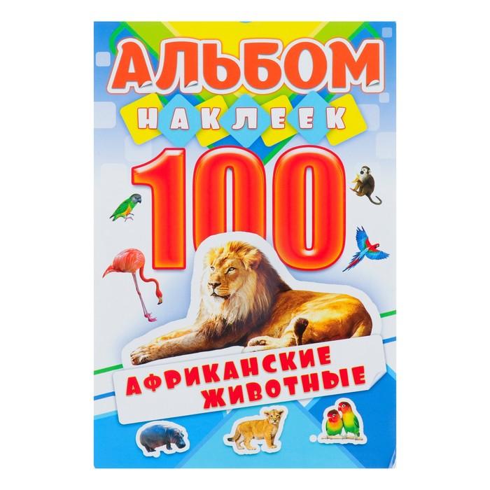 """Альбом наклеек """"Африканские животные"""" 100 шт."""