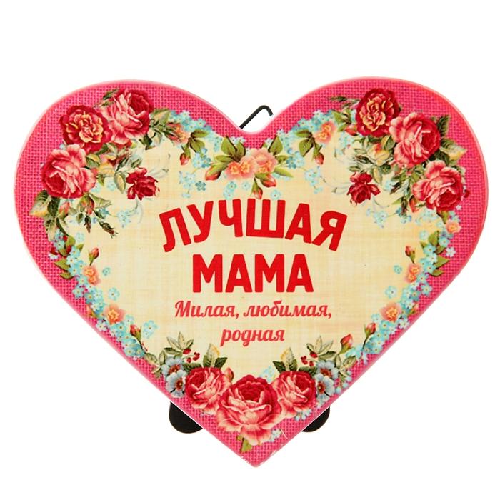 Сердечное поздравления для мамы
