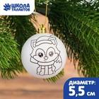 Новогоднее ёлочное украшение под раскраску «Лисичка» размер шара 5,5 см