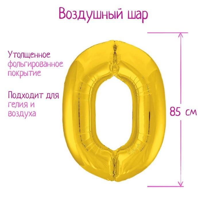 купить Шар фольгированный 40 Цифра 0, цвет золотой, Slim