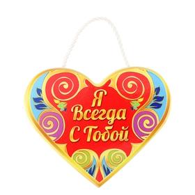 Сувенир сердце 'Я всегда с тобой' Ош
