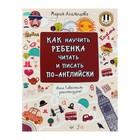 Как научить ребёнка читать и писать по-английски. Агальцова М. А.