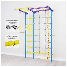 Детский спортивный комплекс ROMANA S7, 844 × 1540 × 2180 мм, цвет сиреневый/голубой
