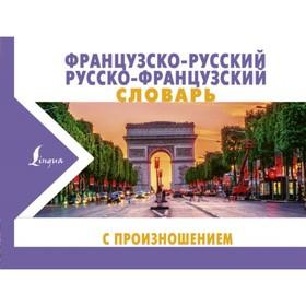 Французско-русский русско-французский словарь с произношением Ош