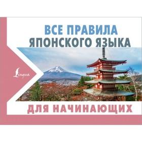Все правила японского языка для начинающих. Надежкина Н. В. Ош