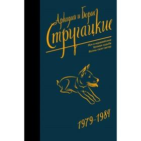 Стругацкие(Neo Винтаж). Собрание сочинений 1979-1984. Стругацкий А., Стругацкий Б.Н. Ош