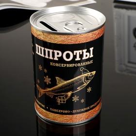 Копилка металл банка 'Шпроты консервированные' 10х7,3х7,3 см Ош