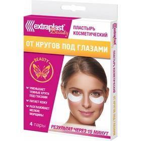 Пластырь косметический Extraplas Beauty «От кругов под глазами», 4 пары