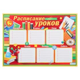 Плакат 'Расписание уроков' школьные принадлежности, А4 Ош