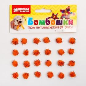Набор деталей для декора «Бомбошки с блеском» набор 100 шт., размер 1 шт: 1 см, цвет оранжевый Ош