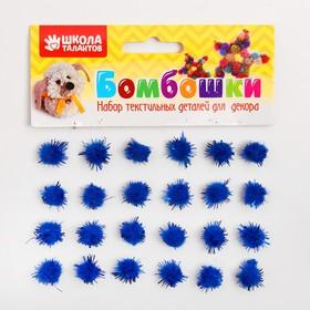 Набор деталей для декора «Бомбошки с блеском» набор 100 шт., размер 1 шт: 1 см, цвет синий Ош
