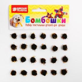 Набор деталей для декора «Бомбошки с блеском» набор 100 шт., размер 1 шт: 1 см, цвет чёрно-золотой Ош