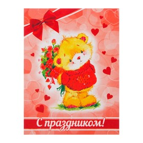 Открытка-мини 'С Праздником!' мишка с цветами, 11 х 8 см Ош