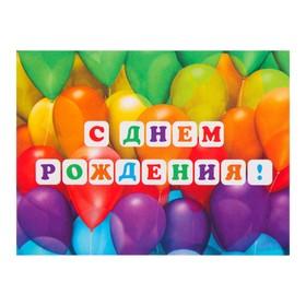 Открытка-мини 'С Днём Рождения!' воздушные шарики, 6 х 8 см Ош