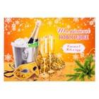 """Наклейка """"Новогоднее шампанское"""" бокалы с напитком, маска"""