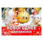"""Наклейка """"Новогоднее шампанское"""" новогодние игрушки"""