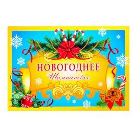 Наклейка 'Новогоднее шампанское' синий фон, новогодняя атрибутика Ош