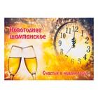 """Наклейка """"Новогоднее шампанское"""" бокалы, часы"""