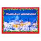 """Наклейка """"Новогоднее шампанское"""" заснеженный дом"""