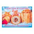 """Наклейка """"Новогоднее шампанское"""" часы, золотые подарки"""