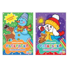 Набор новогодних раскрасок с наклейками, 2 шт. Ош