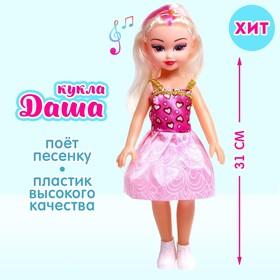 Кукла «Даша» в платье, со звуком Ош