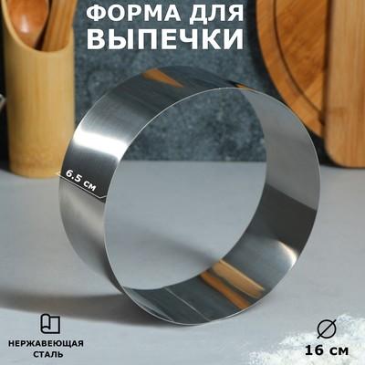 """Форма для выпечки и выкладки """"Круг"""", H-6,5, D-16 см"""