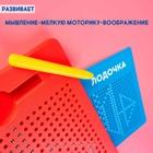 Планшет обучающий «Магнитное рисование», 380 отверстий, цвет красный - Фото 5