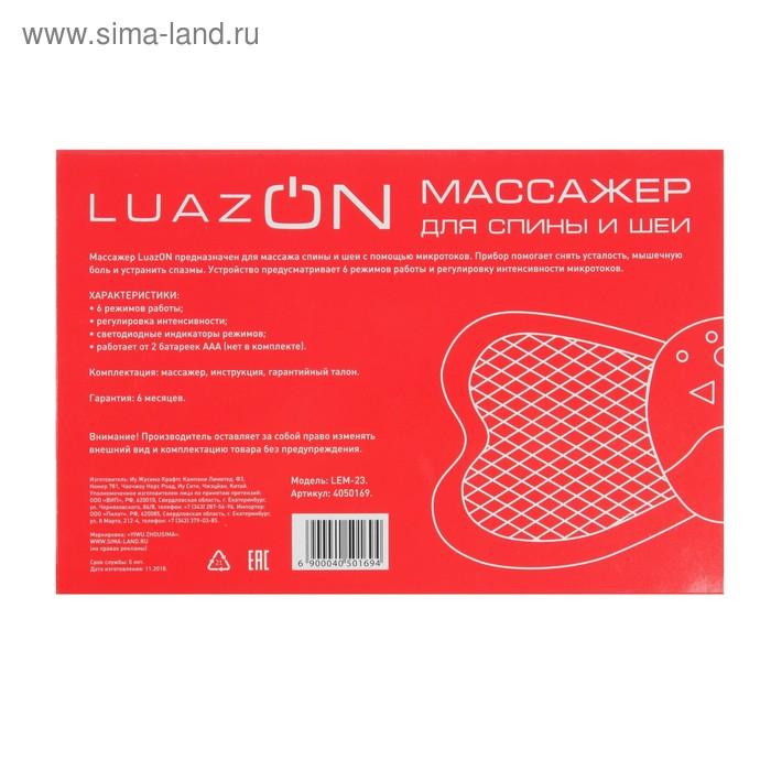 Массажёр для спины и шеи LuazON LEM-23, 2*ААА (не в комплекте)