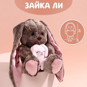 Мягкая игрушка «Li с зайцем», зайка