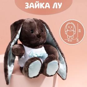 Мягкая игрушка «Малыш Lu в боди», заяц, 25 см