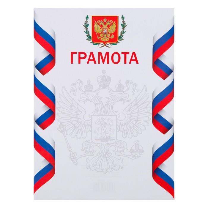 "Грамота ""Символика РФ"" белый фон"