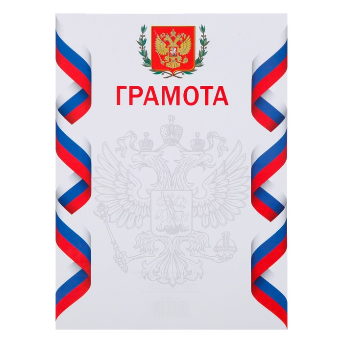 Грамота Символика РФ белый фон