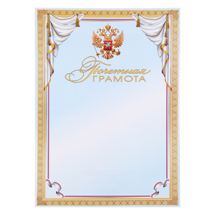 Почетная грамота Герб РФ золотая рамка