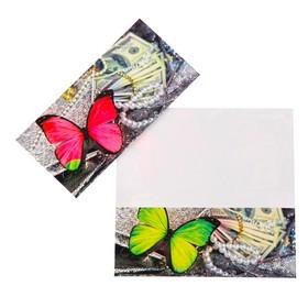 """Конверт для денег """"Универсальный"""" бабочка, купюры"""