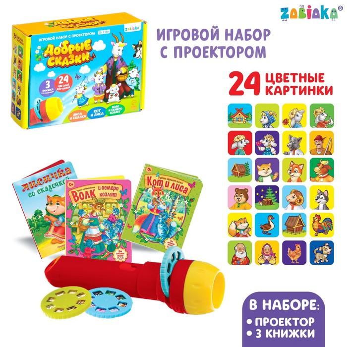 """ZABIAKA Игровой набор с проектором """"Однажды в сказке"""" свет, 3 сказки SL-02593"""