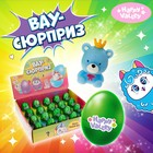 Игрушка-сюрприз в яйце «Вау-сюрприз», зелёный