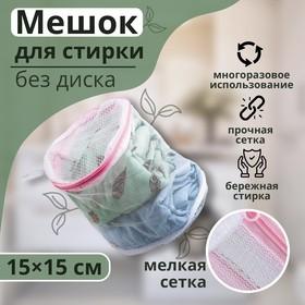 Мешок для стирки без диска, 15×15×13 см, однослойный, мелкая сетка, цвет белый Ош