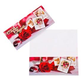 """Конверт для денег """"С Днём Свадьбы!"""" красные розы"""
