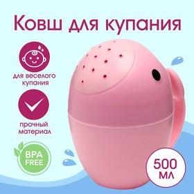 Ковш для купания 'Кит', 400 мл., цвет розовый Ош