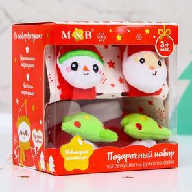 """Новый год,подарочный набор: браслетики + носочки- погремушки """"Дед мороз"""", р-р носочков 10-14 (10-14 см)"""