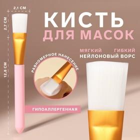 Кисть для масок, 15,8 см, цвет розовый Ош
