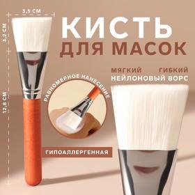 Кисть для масок, широкая, 14,8 см, цвет розовый