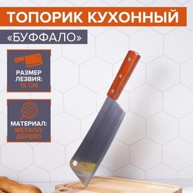Топорик кухонный «Буффало», лезвие 19 см