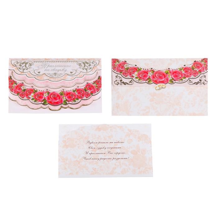 """Приглашение """"На свадьбу"""" фольга, вырубка, розовые цветы"""