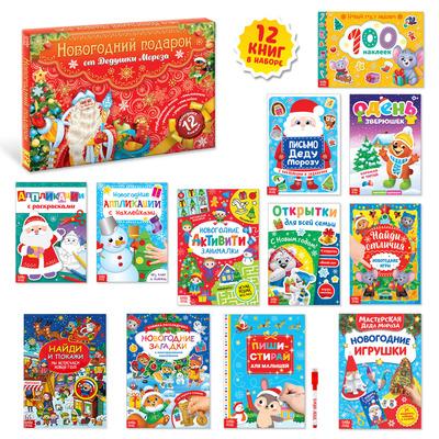 Новогодний набор 2020 БУКВА-ЛЕНД , 12 книг в подарочной коробке
