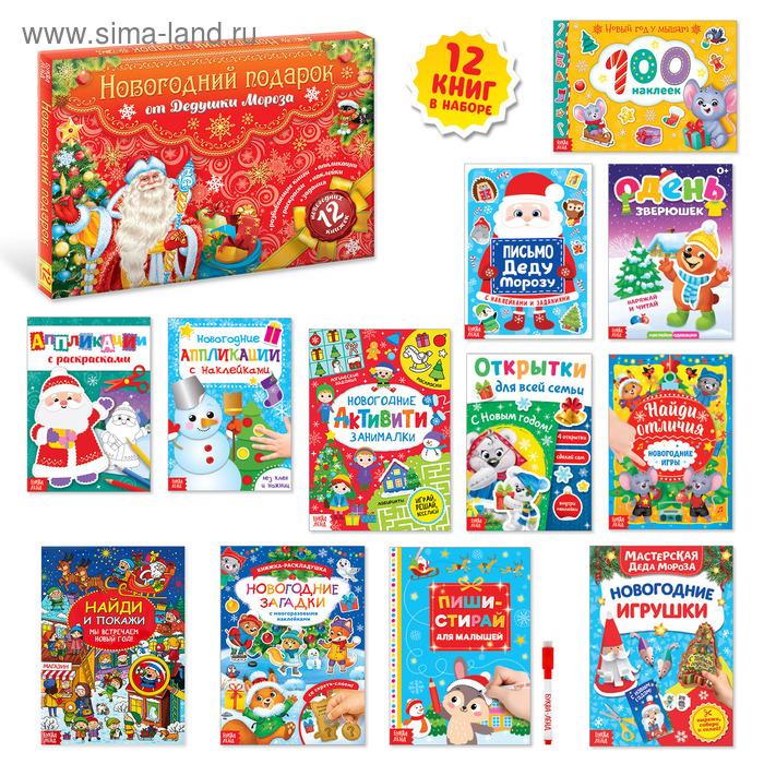 Новогодний набор 2020 Буква-ленд, 12 книг в подарочной коробке