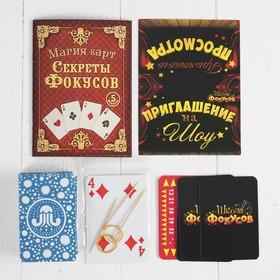 Набор фокусника «Магия карт», 5 фокусов, в пакете Ош