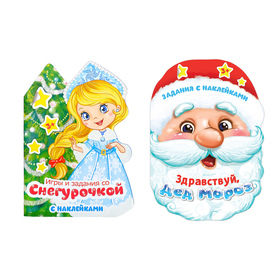Наклейки набор «Дед Мороз и Снегурочка», 2 шт. по 12 стр. Ош