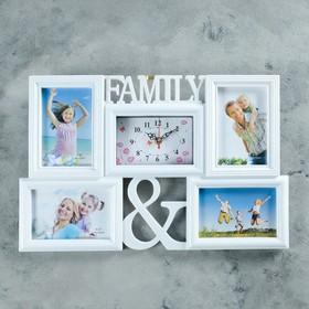 Часы настенные, серия: Фото, 'Семья и Я', 4 фот-к, 10х15, 15х10, белая 48х33 см Ош